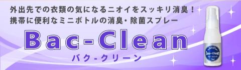 Bac-Cleanのお求めはこちら