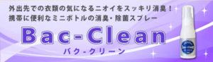 Bac-Clean